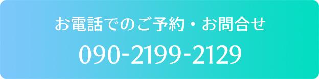 お電話でのご予約・お問合せは090-2199-2129