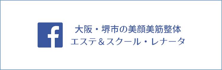 大阪・堺市の美顔美筋整体エステ&スクール・レナータのfacebook