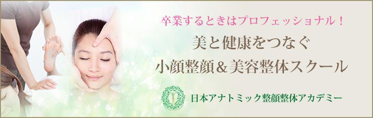 美と健康をつなぐ 小顔整顔&美容整体スクール 日本アナトミック整顔整体アカデミー