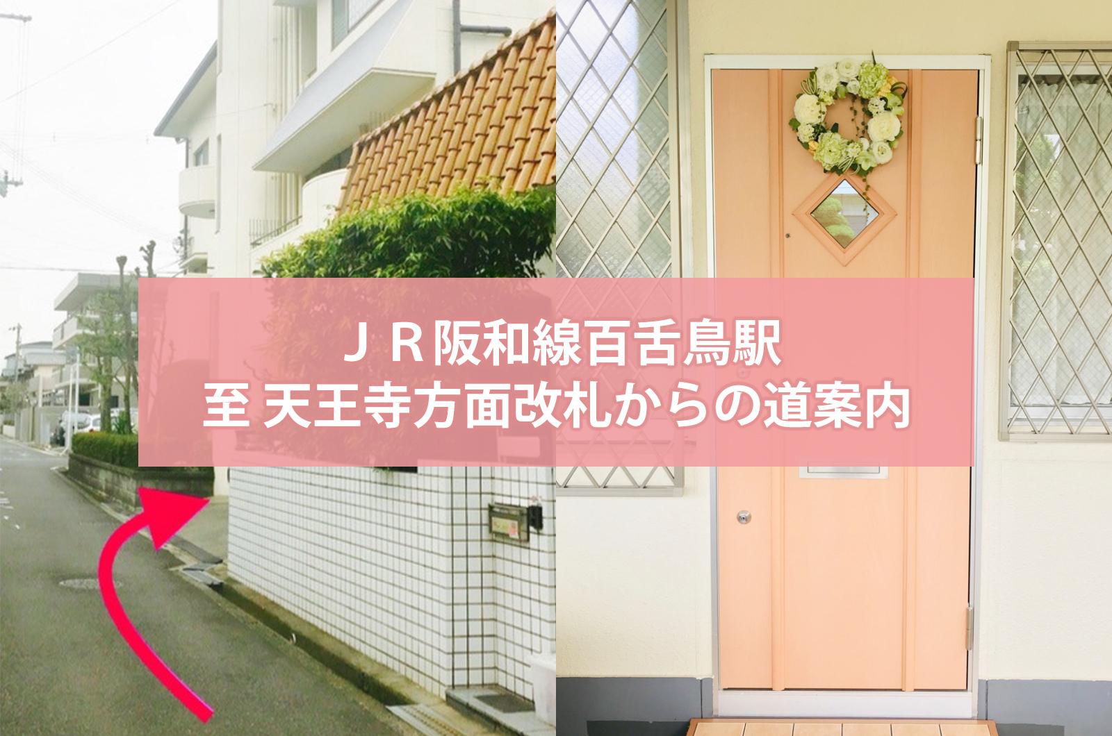 JR百舌鳥駅 天王寺方面改札からの道案内